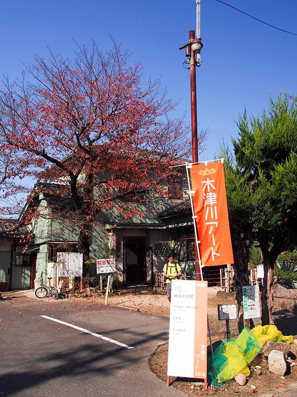 椿井公民館
