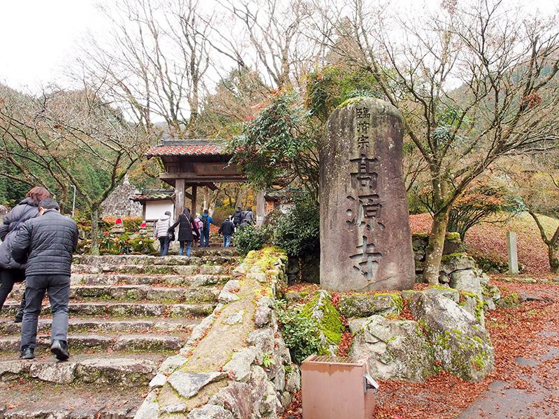高源寺 惣門