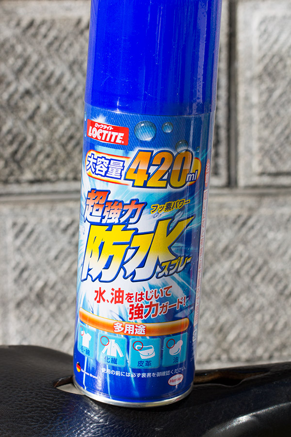 LOCTITE 超強力防水スプレー DBS-420