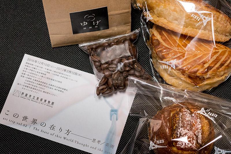 ゆげ焙煎所 珈琲豆, Patisserie Poirier