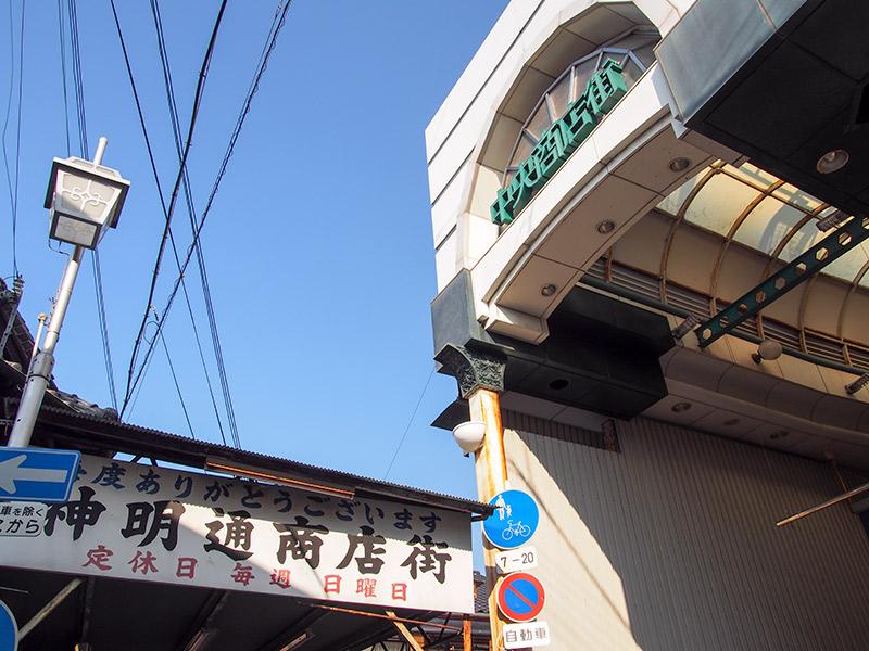 紀州街道 商店街 2016