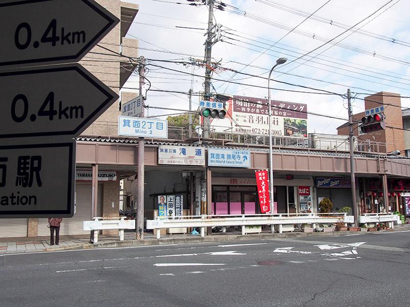 箕面駅前 2017