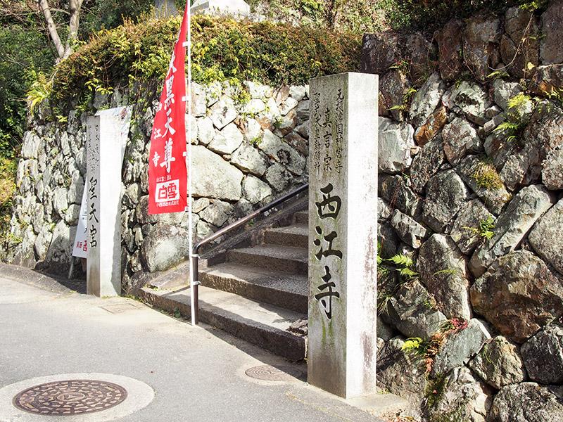 聖天宮西江寺