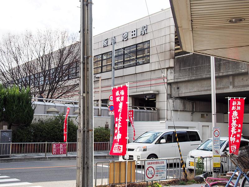 阪急池田駅 2017