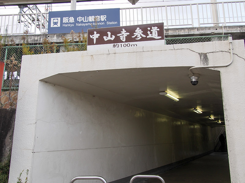 阪急中山観音駅