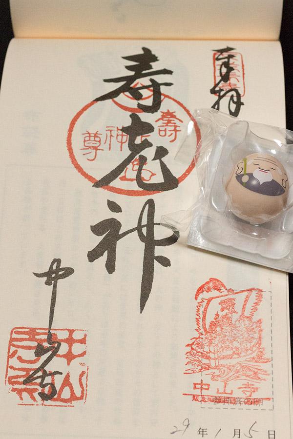 中山寺 寿老神