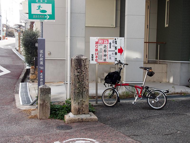 巡礼街道 道標