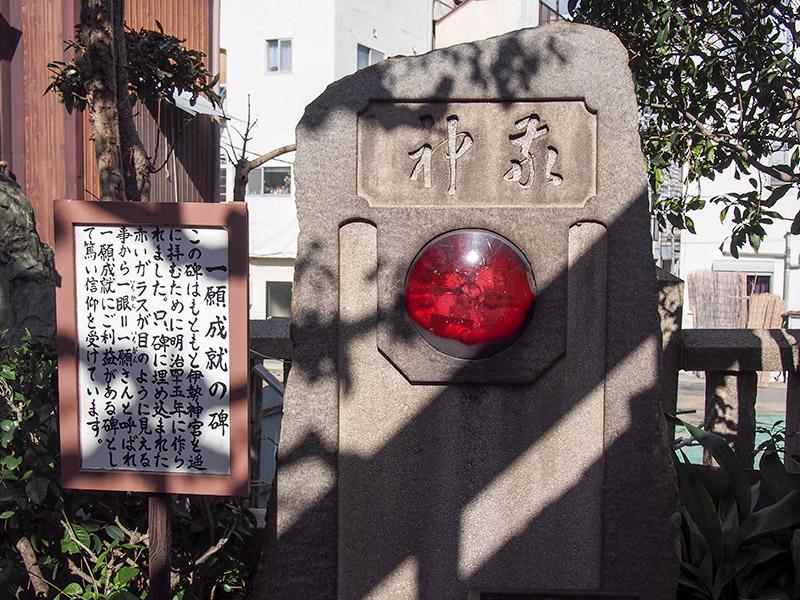 松尾稲荷神社 一眼さん