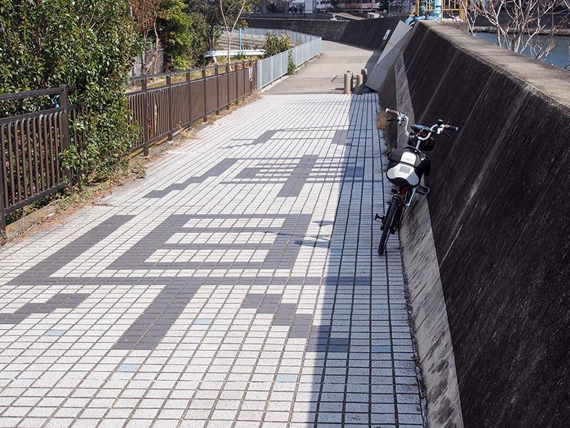 枝川浄化センター付近
