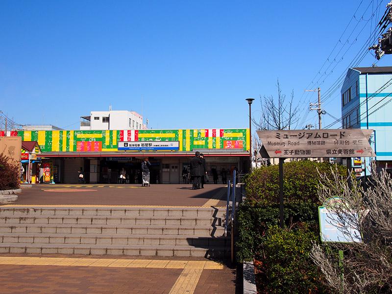 阪神電車 岩屋駅 2017