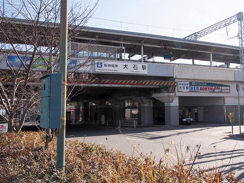 阪神電車 大石駅
