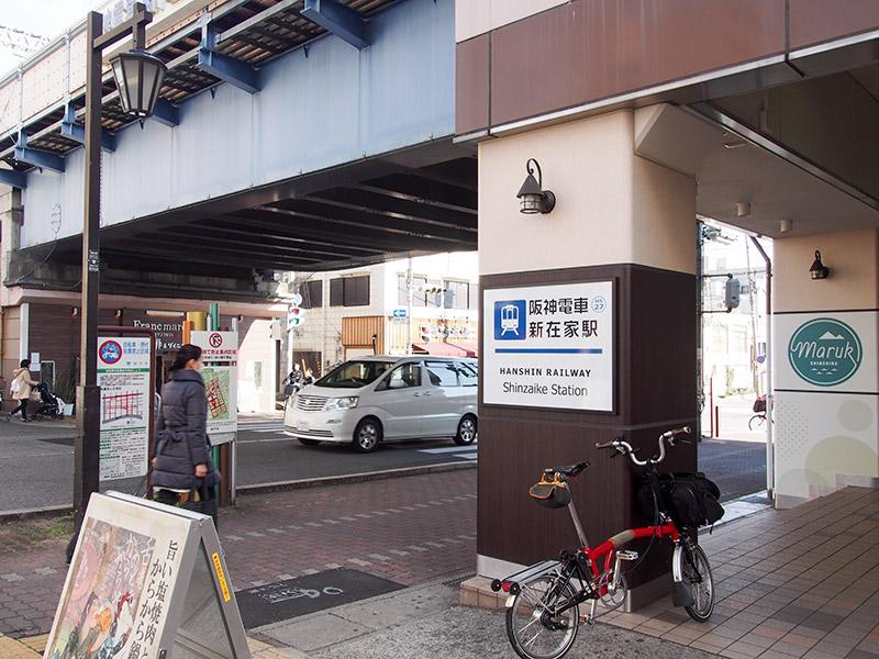 阪神電車 新在家駅