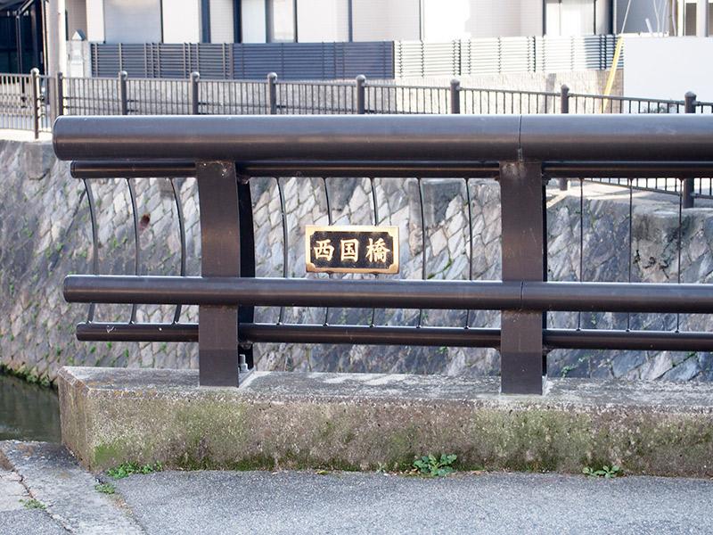 西国橋 2017