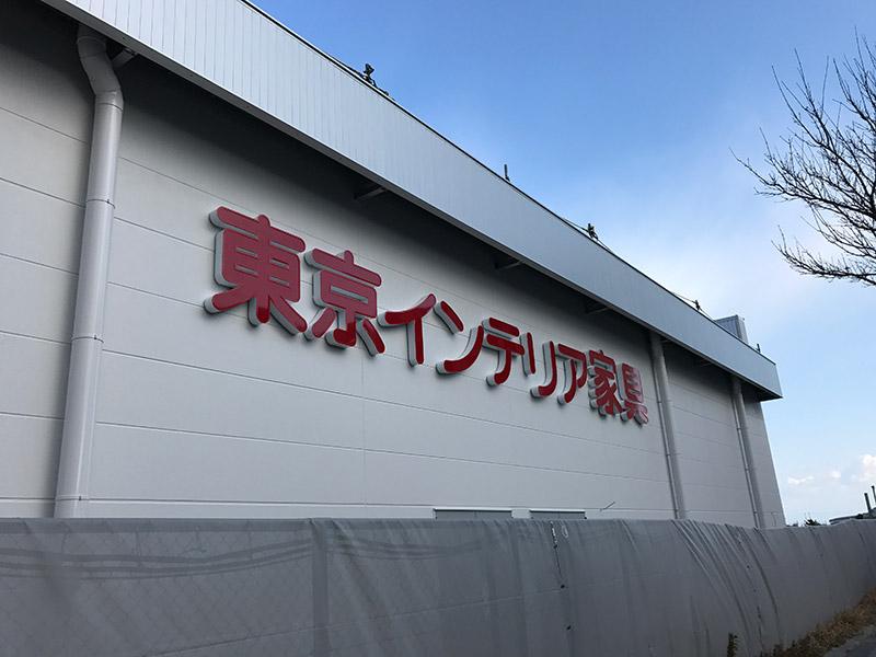 建設中の東京インテリア家具