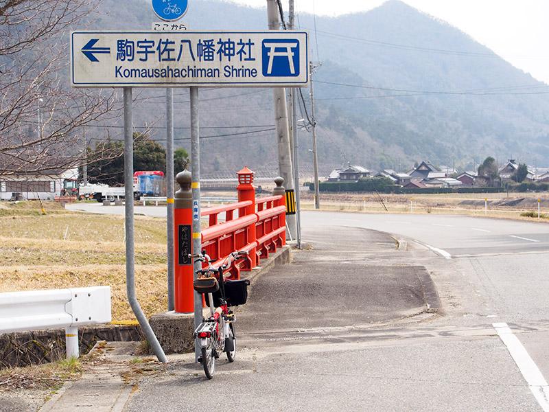 駒宇佐八幡神社 八幡橋