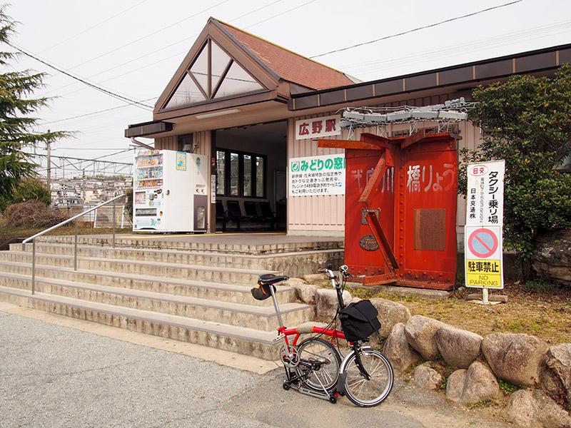 JR福知山線 広野駅 2017