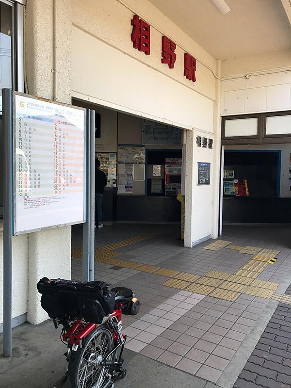 JR福知山線 相野駅