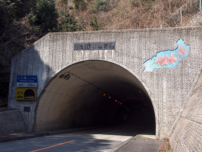 しら坂トンネル 2017