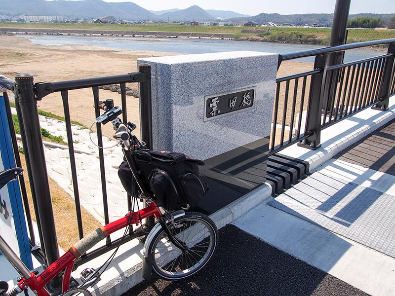 粟田橋 2017