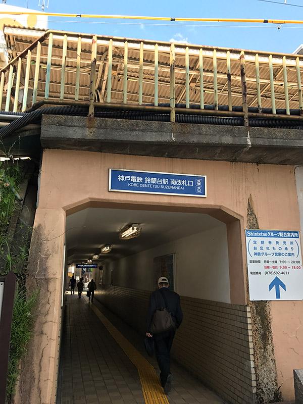 神戸電鉄 鈴蘭台駅