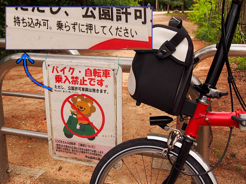 甲山森林公園 注意書き 2017