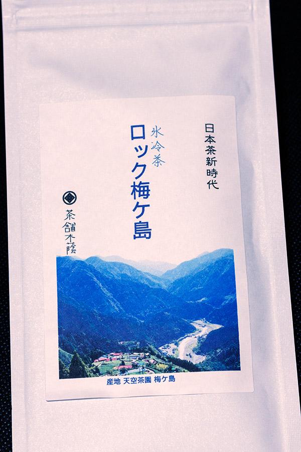 茶舗木蔭 氷冷茶 ロック梅ヶ島