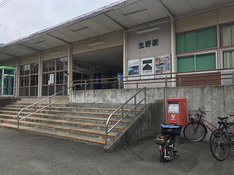 JR播但線 生野駅