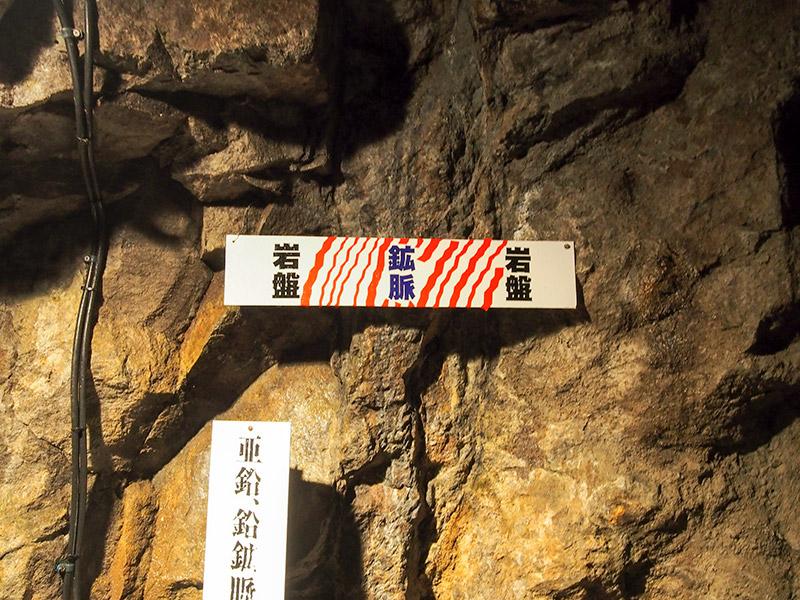 生野銀山 亜鉛鉱脈