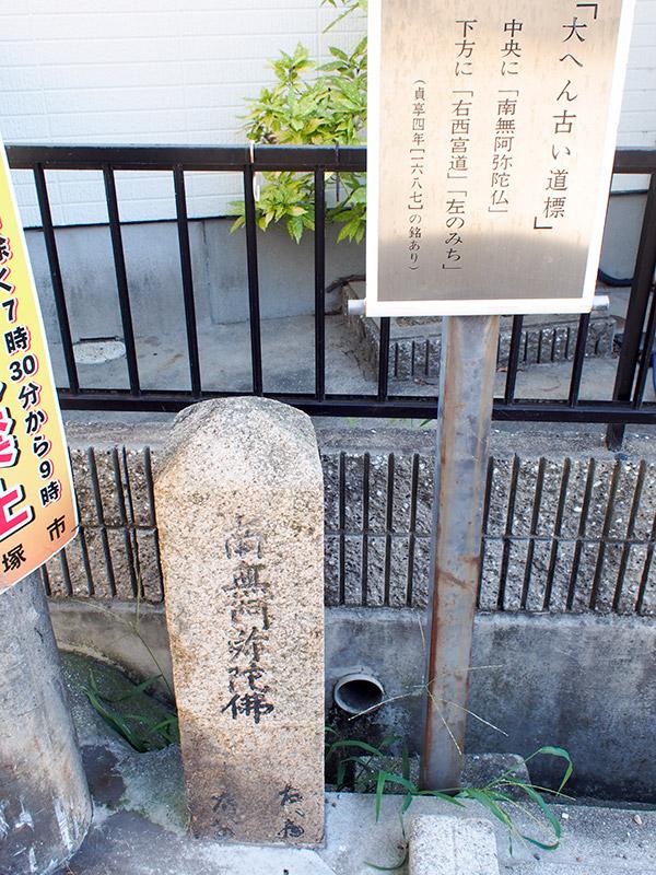 小浜宿 大へん古い道標 2017
