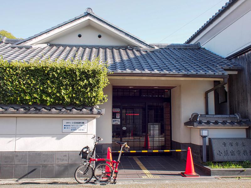 小浜宿資料館 2017
