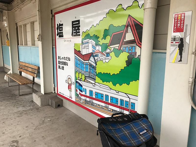 山陽電車 塩屋駅
