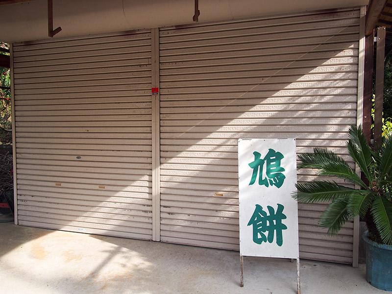 三宅八幡茶屋 2017