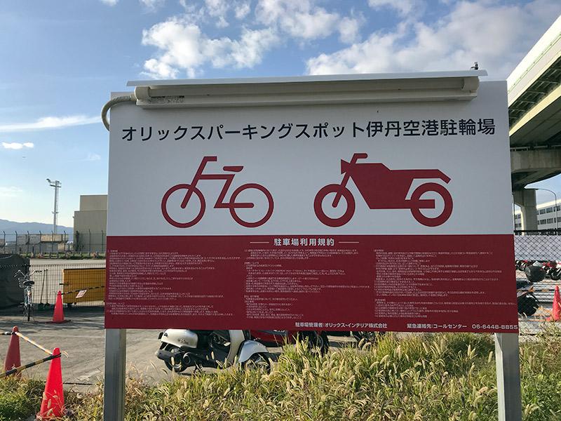 大阪国際空港 駐輪場
