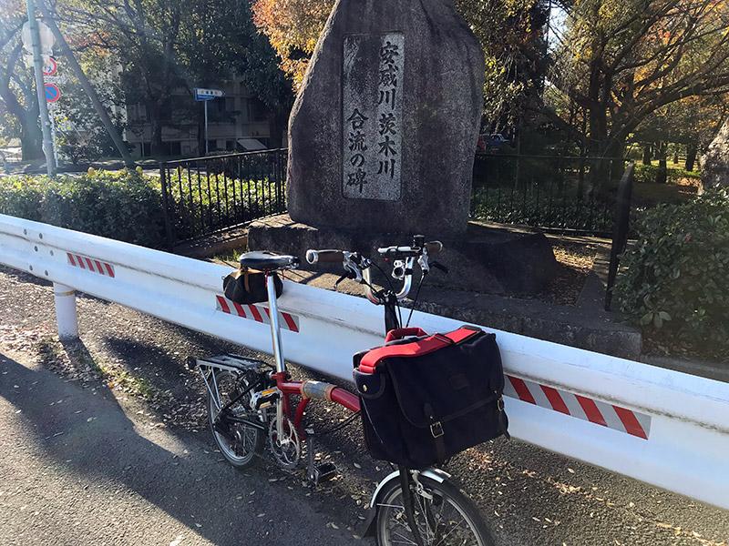 安威川 茨木川 合流の碑