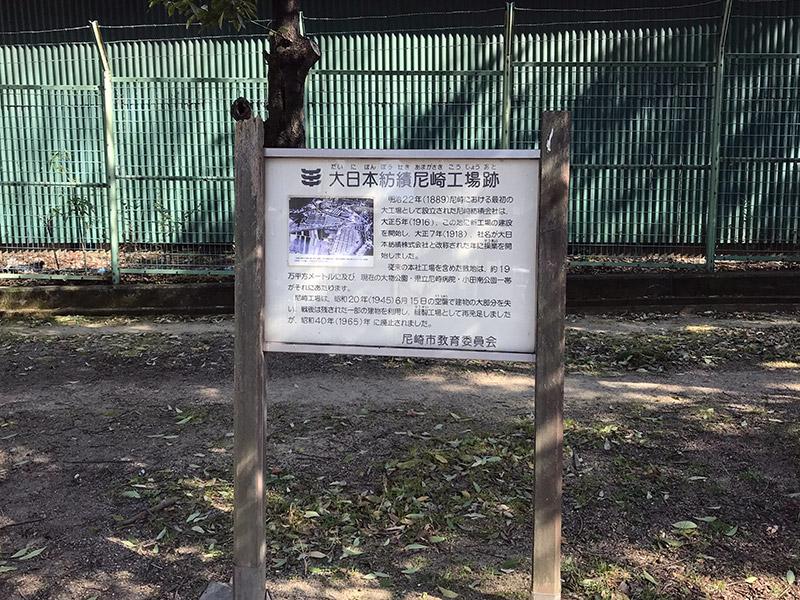 大日本紡績尼崎工場跡 2018
