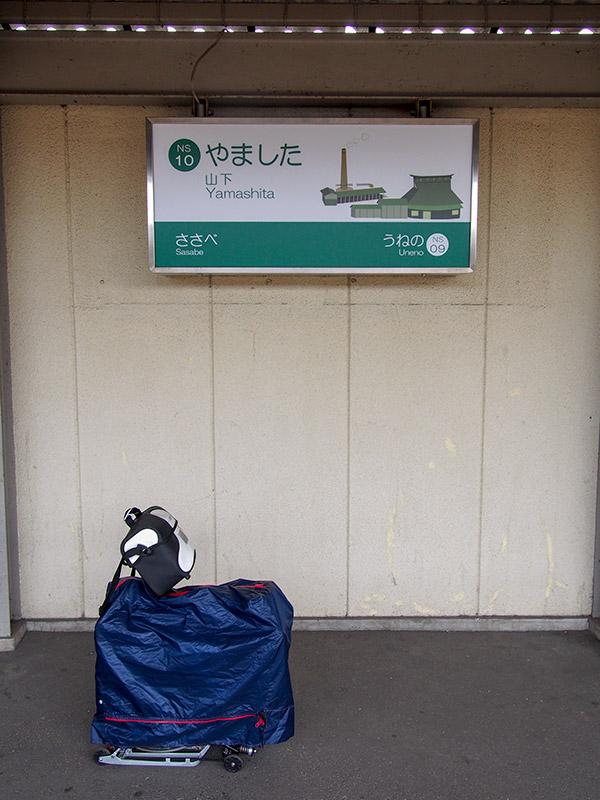 能勢電鉄 山下駅 2018