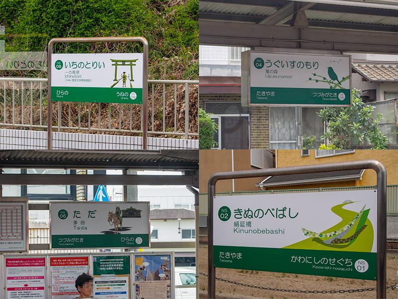 能勢電鉄 駅名標 2018