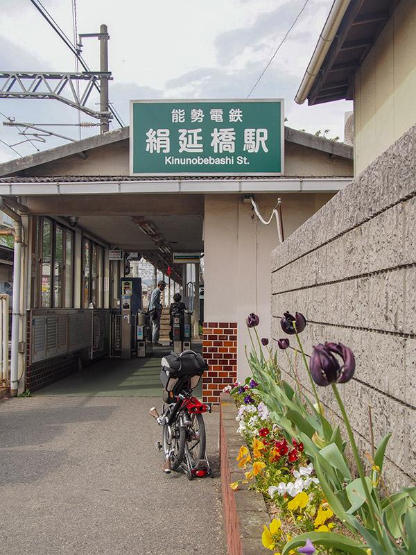 絹延橋駅 2018