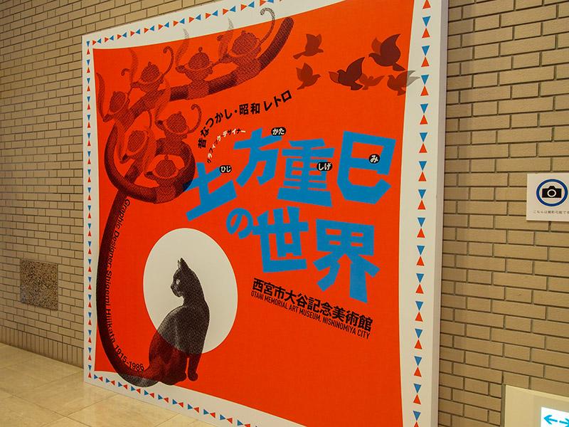 土方重巳の世界 大谷記念美術館 2018