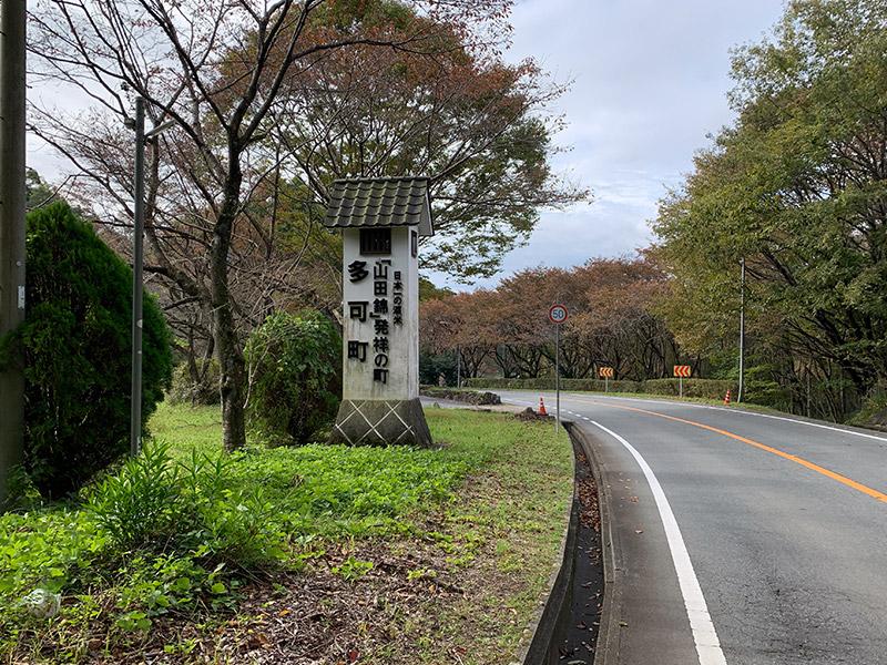 山田錦発祥の地 多可町