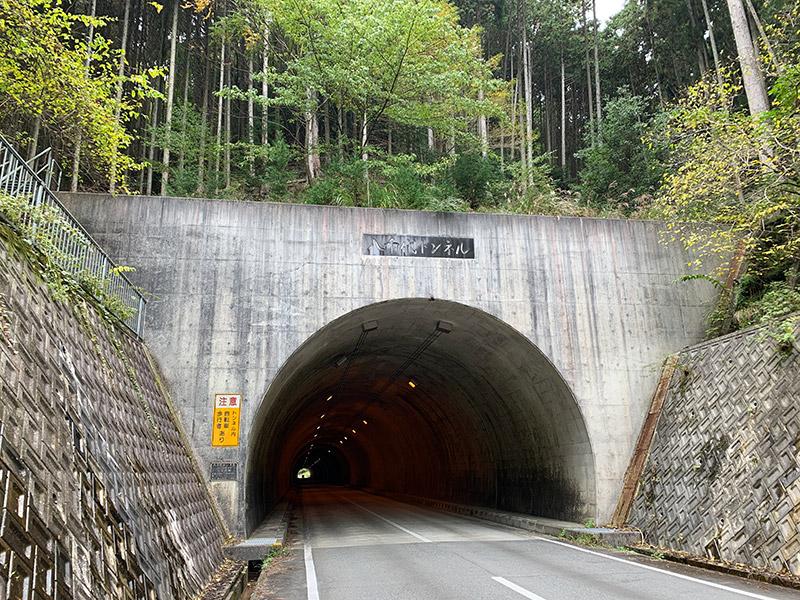 八千代トンネル