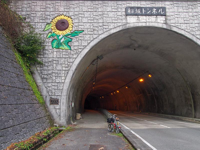 船坂トンネル