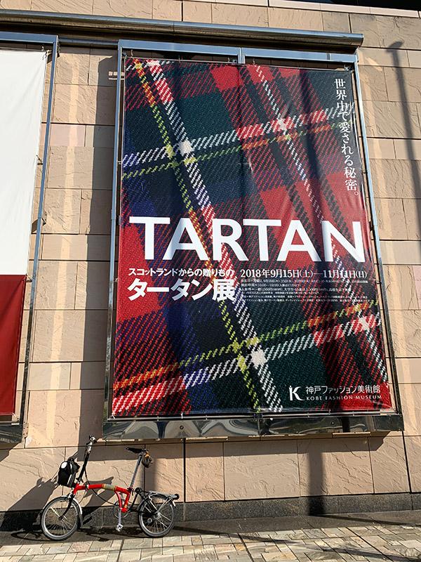 神戸ファッション美術館 TARTAN展 2018