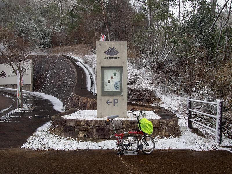 兵庫陶芸美術館 雪景色 2019
