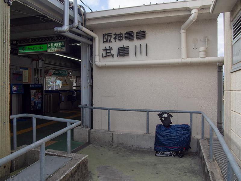 阪神電車 武庫川駅 輪行