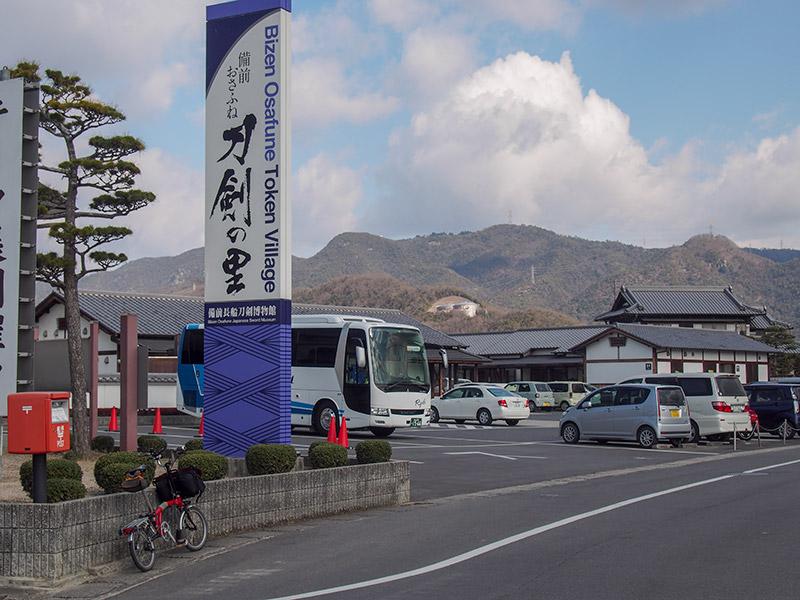 備前長船刀剣博物館 2019