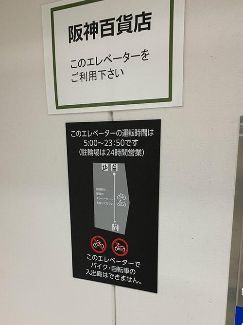 阪神百貨店駐輪場 注意書き