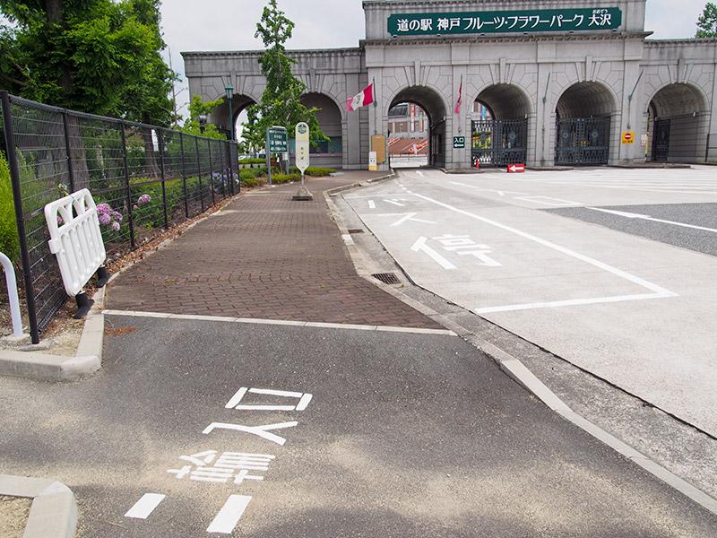 大沢フルーツフラワーパーク 二輪ゲート