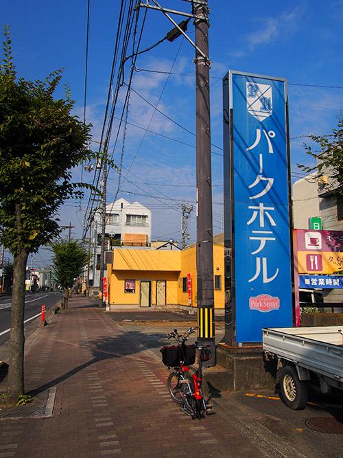 観音寺 パークホテル