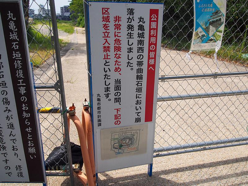 丸亀城 崩落